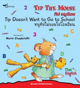 Tip the Mouse : Tip Doesn't Want to go to school