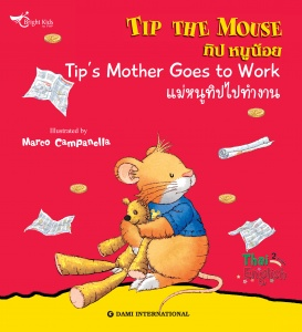 Tip the Mouse : Tip's Mother Goes to Work